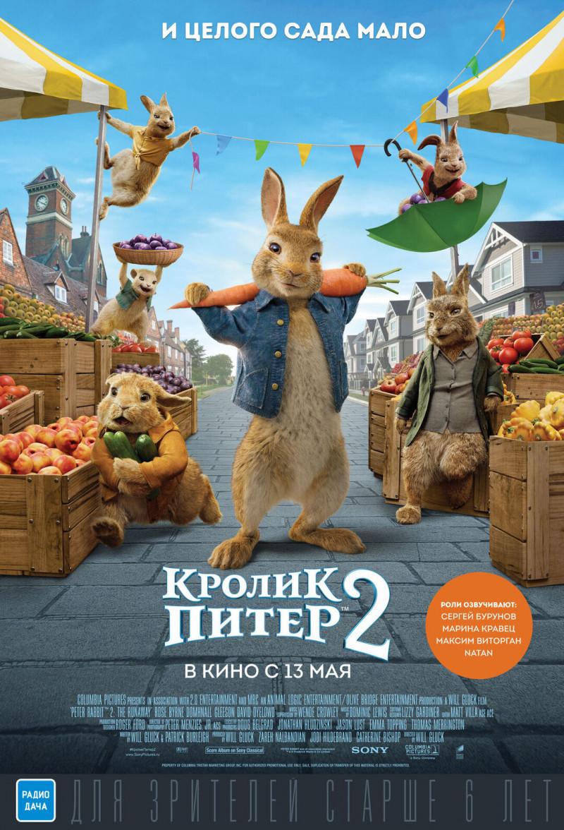 Кролик Питер 2, 2021