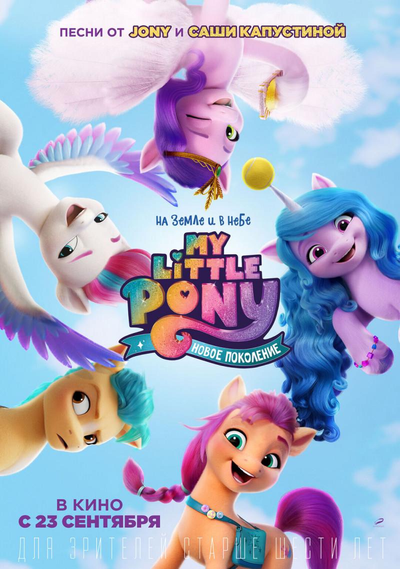 My Little Pony: Новое поколение, 2021