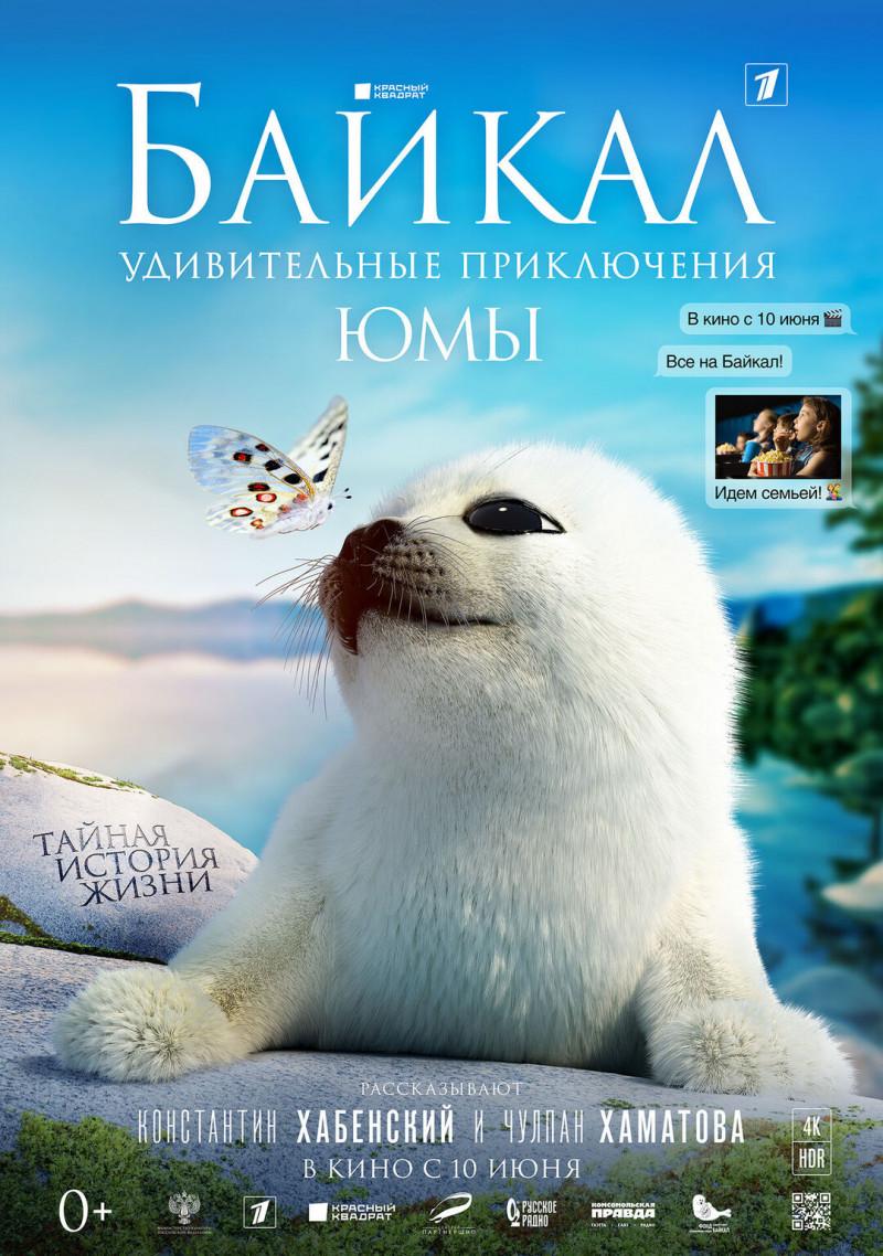 Байкал. Удивительные приключения Юмы, 2021