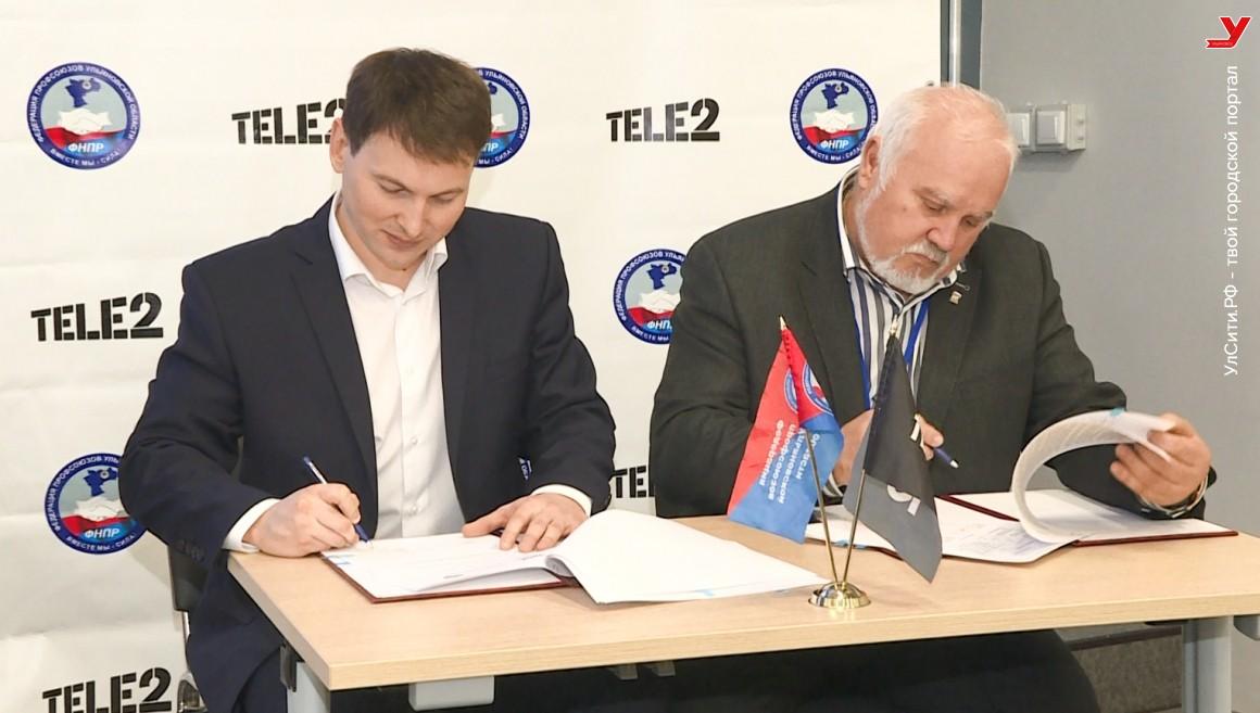 Tele2 обеспечит связью профсоюзы