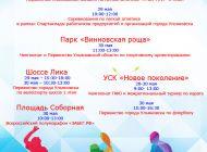 Соревнования по легкой атлетике, спортивному ориентированию и велоспорту