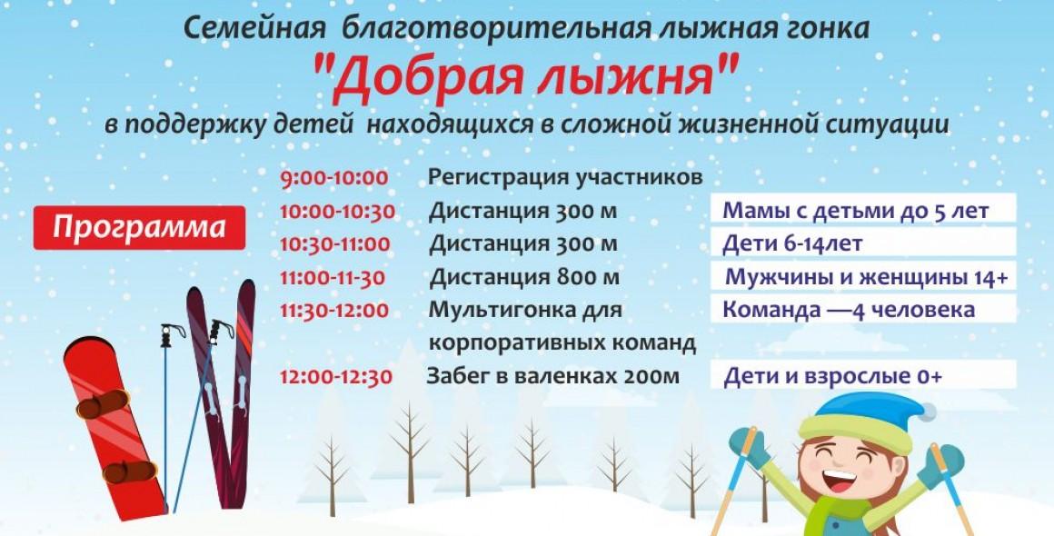 В Ульяновске пройдет семейный лыжный забег