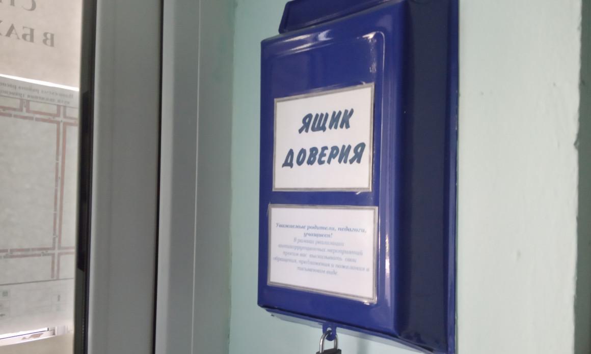 Антикоррупционная почта работает в Ульяновске