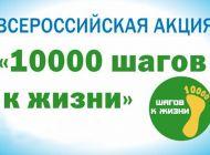В Ульяновске стартует акция «10 000 шагов к жизни»