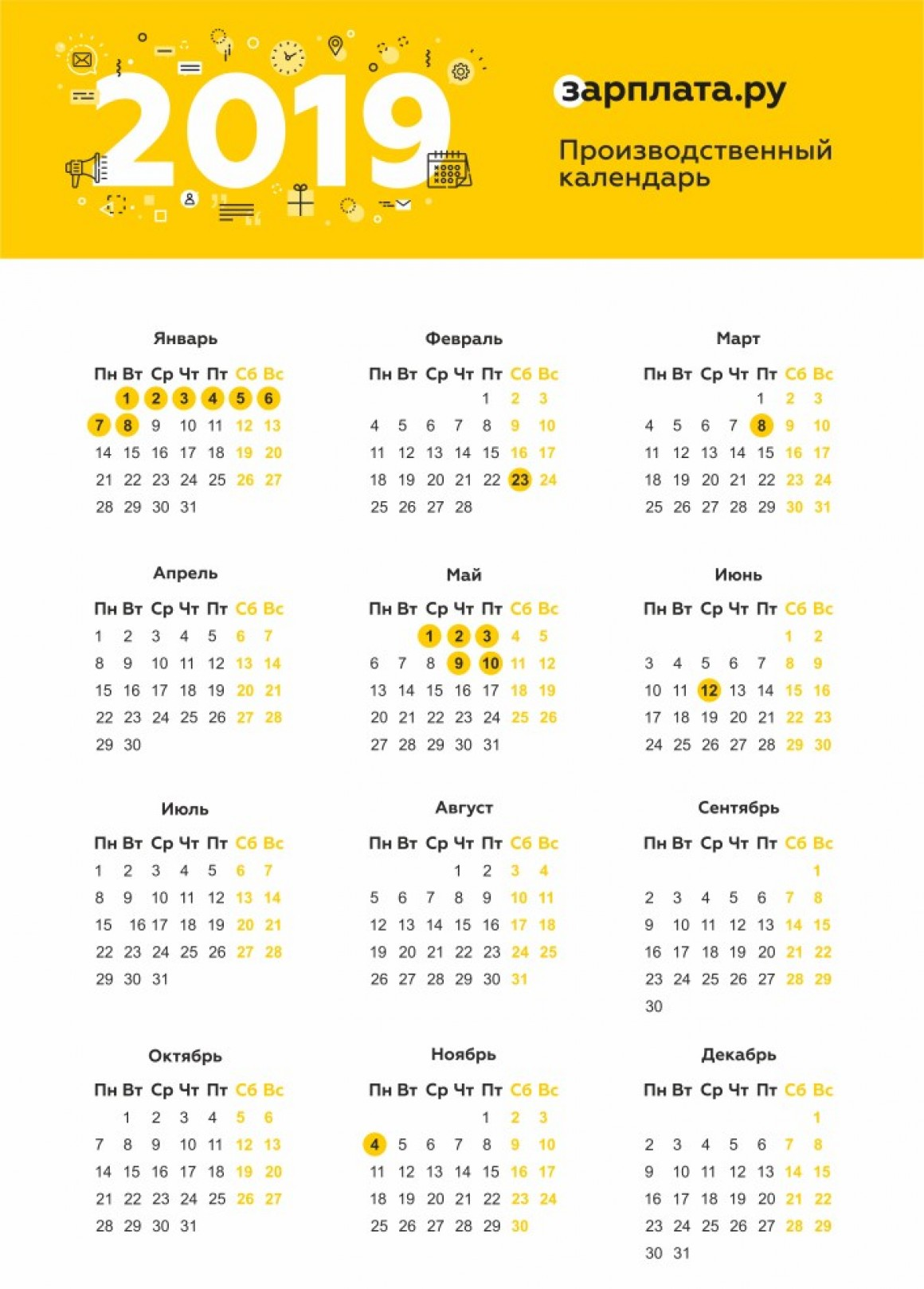 Когда мы будем отдыхать в 2019 году. Производственный календарь