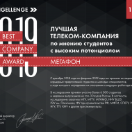 «МегаФон» - лучшая телекоммуникационная компания для старта карьеры