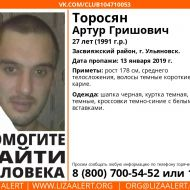 ВНИМАНИЕ, РОЗЫСК 27-летнего парня из Засвияжского района!