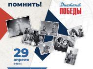 Ульяновцев приглашают принять участие в «Диктанте Победы»