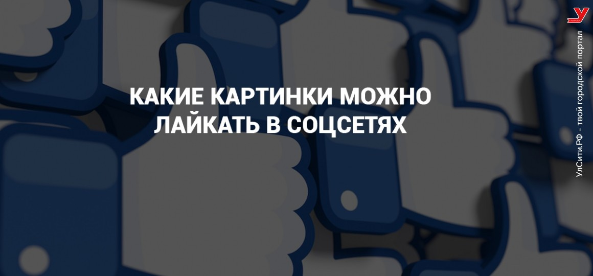 """Закон """"о лайках в соцсетях"""" одобрен. Какие картинки нельзя лайкать и репостить"""