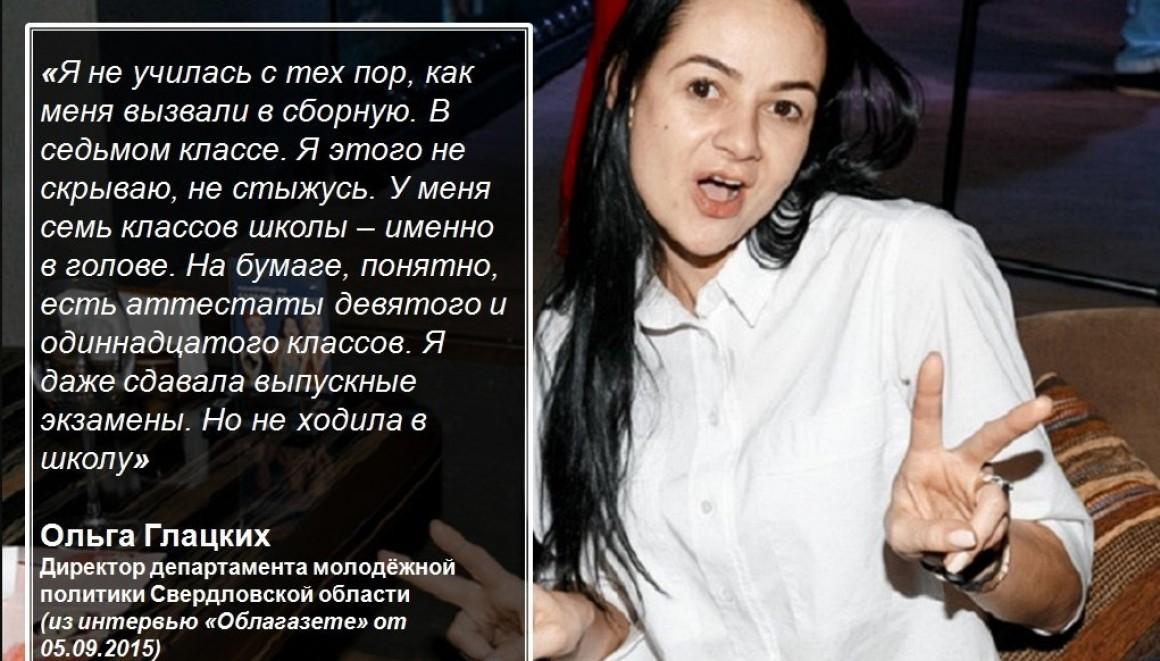 """""""Копеешная"""" зарплата у Ольги Глацких: зарплата+миллионный бизнес"""
