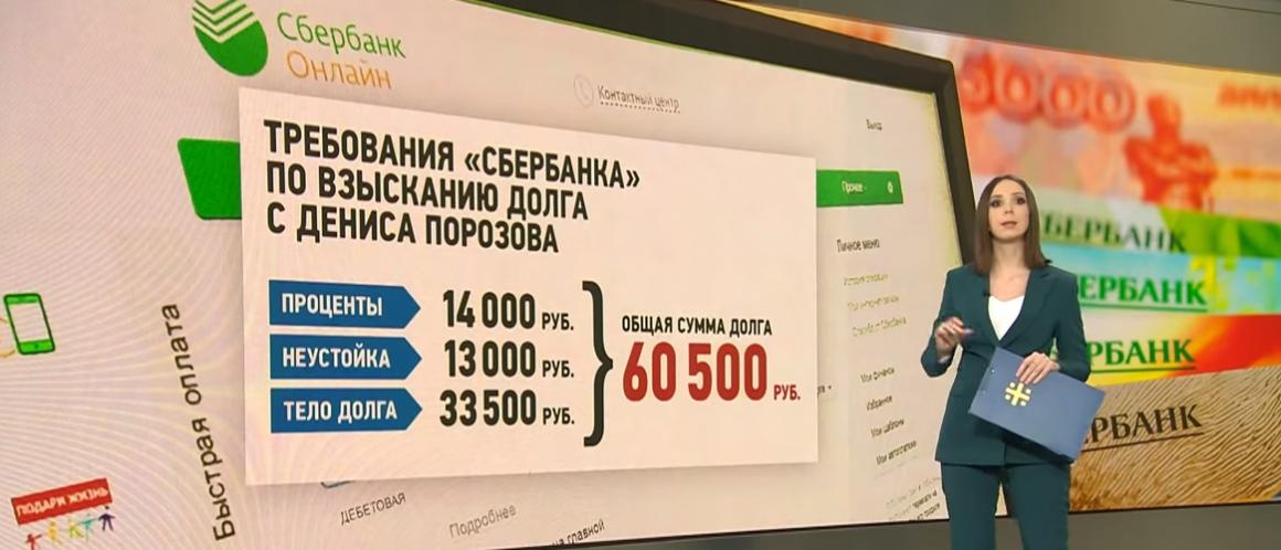 Сбербанк незаконно оформил кредит на клиента под 40% годовых