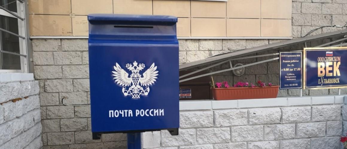 """""""Почта России"""" в Ульяновске меняется"""