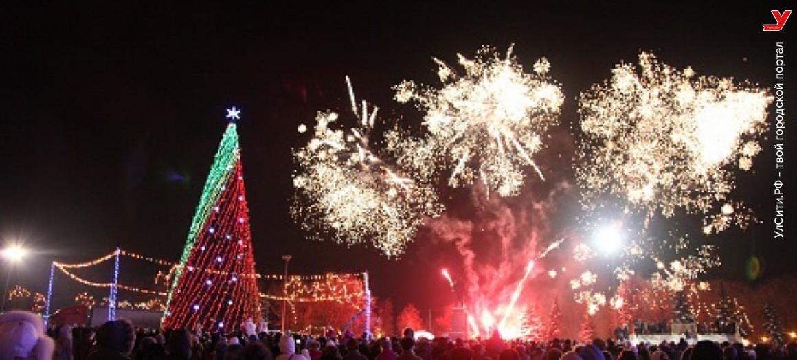 Салют на новый год 2019 в Ульяновске. Где и во сколько начало