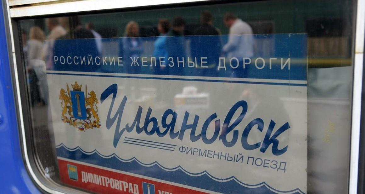 Время в пути фирменного поезда 21/22 Ульяновск - Москва с 9 декабря сократится