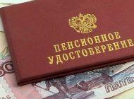 С 1 апреля пенсии в России будут проиндексированы