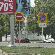 Завтра в Ульяновске перекроют дороги для авто. План перекрытия