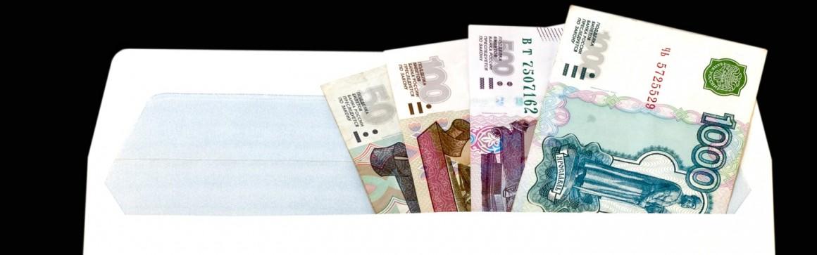 Поднять зарплату на 4,3% обязаны все работодатели в России