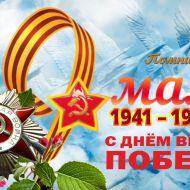Спортивные мероприятия, посвященные 74-й годовщине Великой Победы
