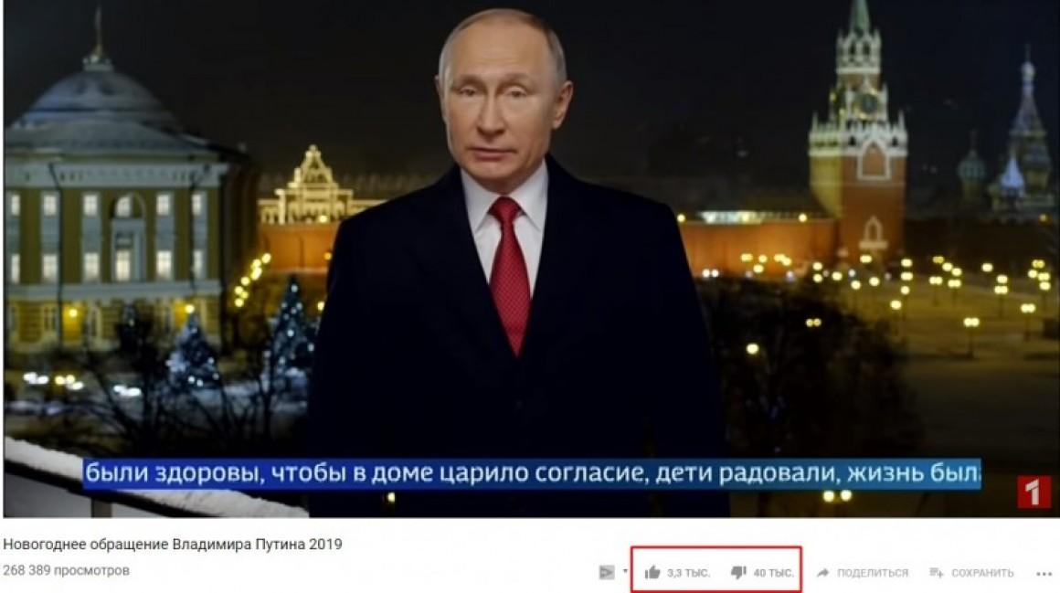Новогоднюю речь Путина не оценила интернет-общественность