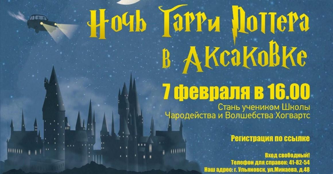 Ночь Гарри Поттера пройдет 7 февраля