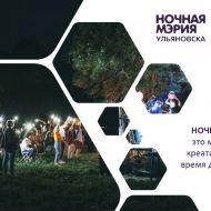 Вечерние и ночные экскурсии по Ульяновску