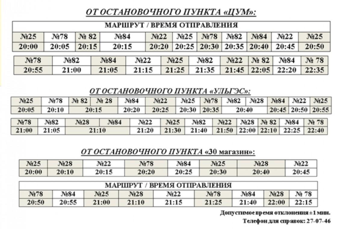 В направлении Заволжского района автобусы пойдут по новому расписанию