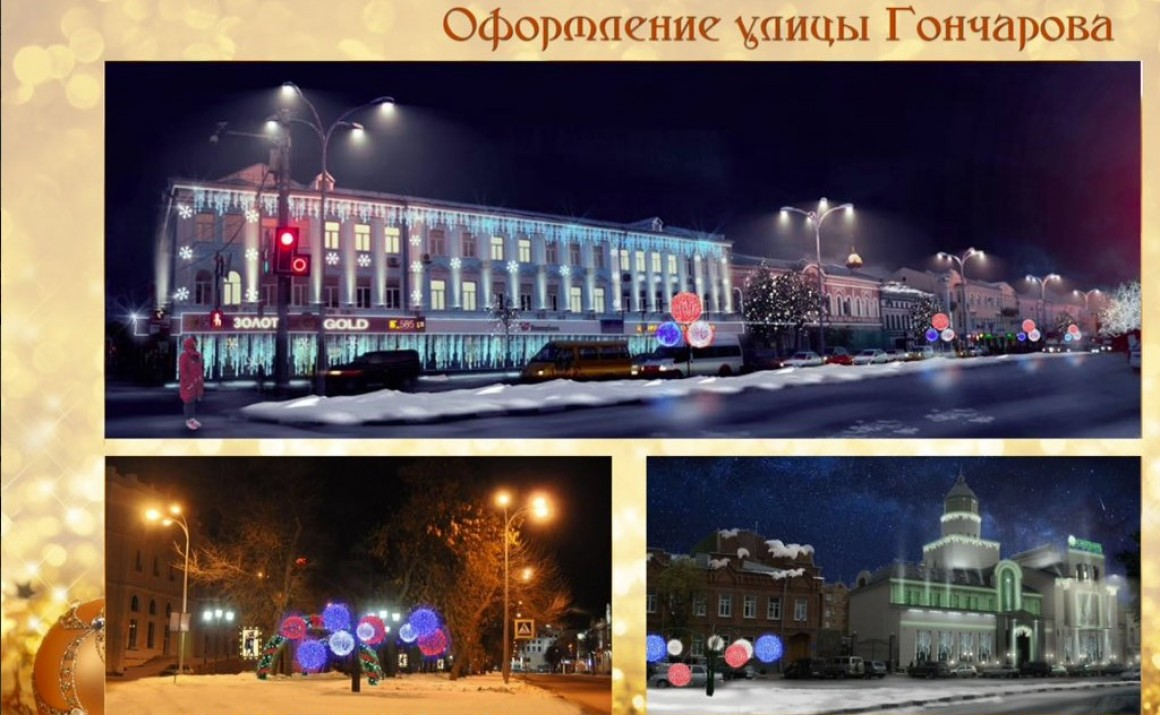 Ульяновцам предлагают оценить концепцию новогоднего Ульяновска