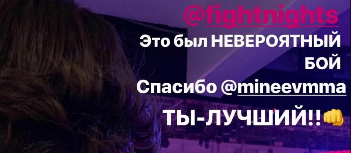 Киркоров поздравил ульяновского бойца ММА Владимира Минеева