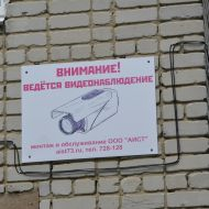 Порядка 4000 камер видеонаблюдения установлено в образовательных организациях Ульяновска
