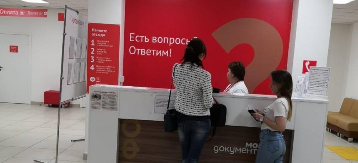 Центры «Мои Документы» помогут жителям Ульяновской области прописаться в жилом помещении