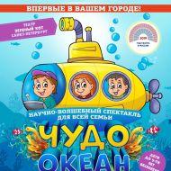 Розыгрыш ДВУХ БИЛЕТОВ на спектакль «ЧУДО-ОКЕАН»
