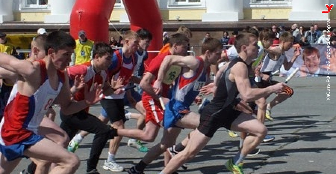 Городская эстафета в Ульяновске пройдет 24 апреля