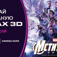 Невероятные «Мстители» ждут вас в формате IMAX