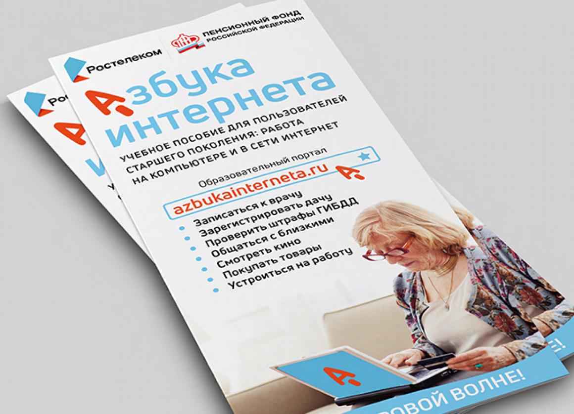 «Ростелеком» и ПФР приглашают российских пенсионеров принять участие в V Всероссийском конкурсе «Спа