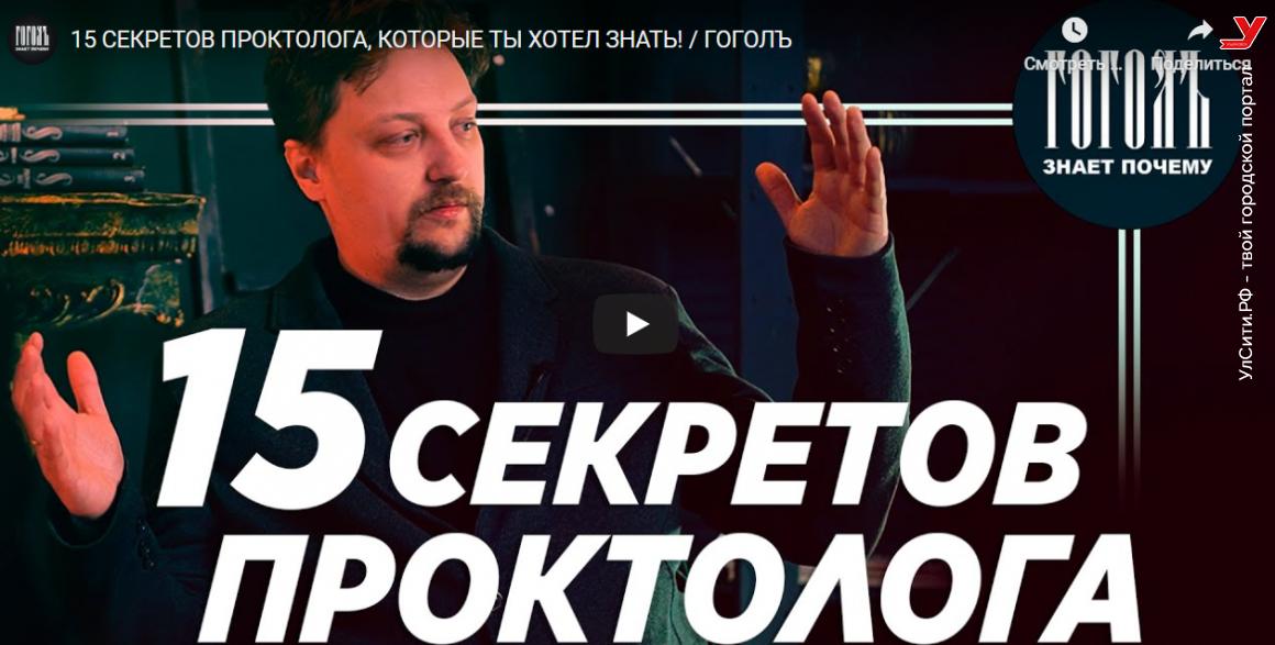 ГоголЪ знает почему! 15 секретов проктолога, которые ты хотел знать!