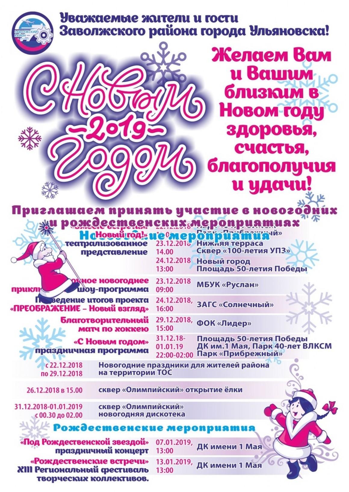Новый год в Ульяновске в Заволжье завершится салютом
