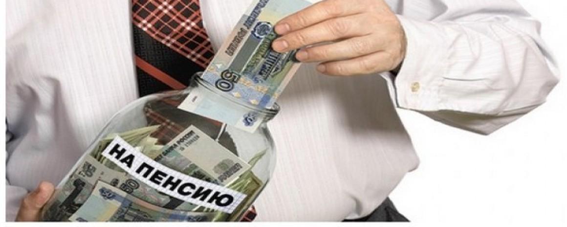 Копить на пенсию придется самостоятельно. Новый этап пенсионной реформы