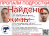 В Ульяновске спустя 2 недели нашлись двое детей