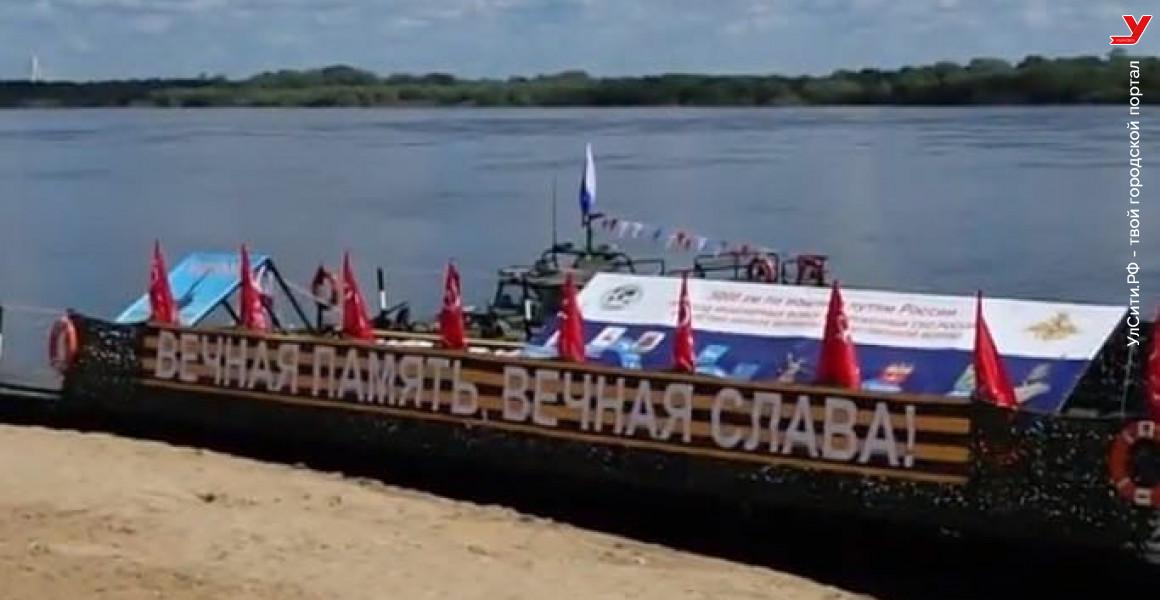 1 июня в Ульяновск прибудет «Паром Памяти»
