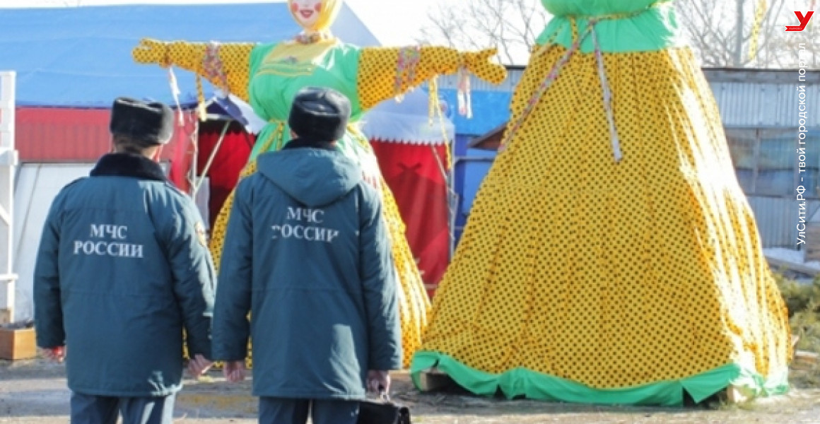 Безопасная масленица в Ульяновске