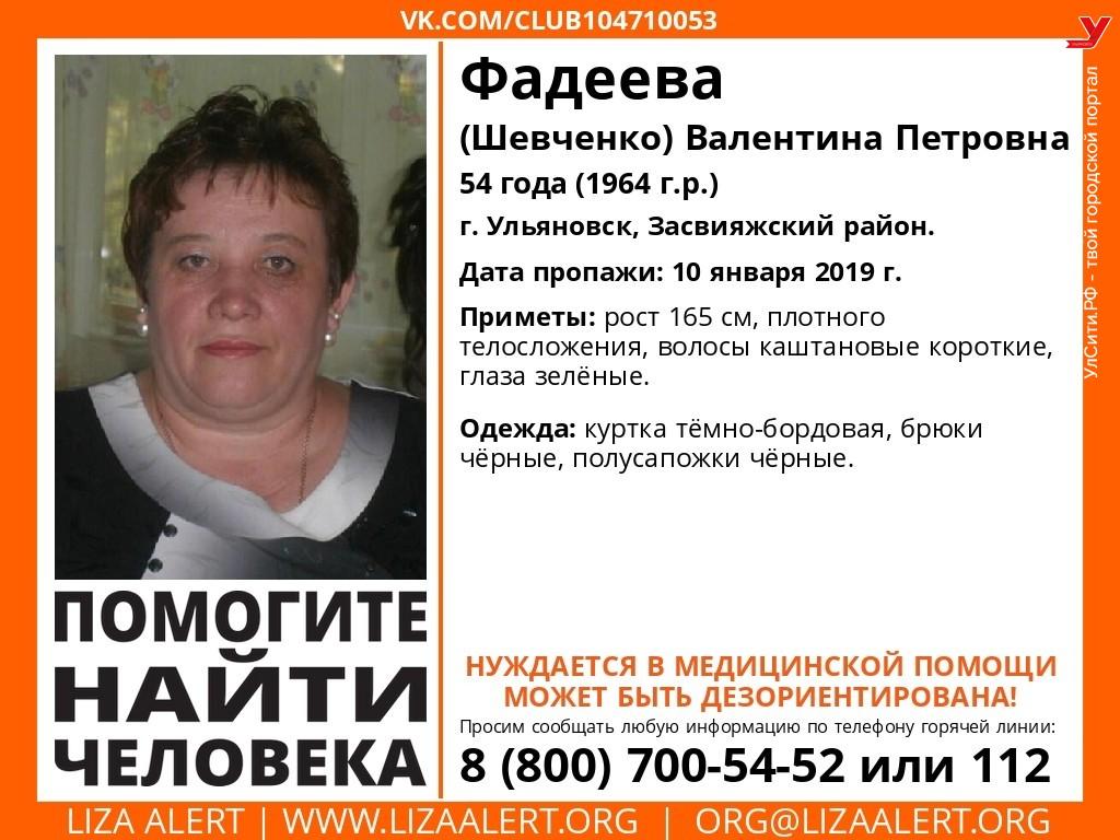 Объявлена  розыск и найдена женщина, которой требуется медпомощь