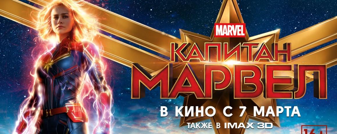 """""""Синема Парк"""" открыл продажи билетов на """"Капитан Марвел"""""""
