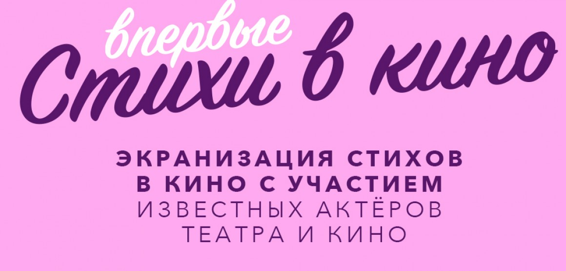 Мини-фильмы на стихи Пушкина, Цветаевой, Есенина для влюбленных с Синема Парке