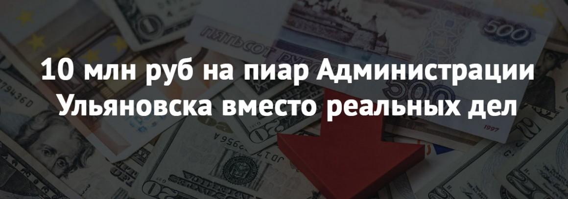 10 млн руб на пиар Администрации Ульяновска вместо реальных дел