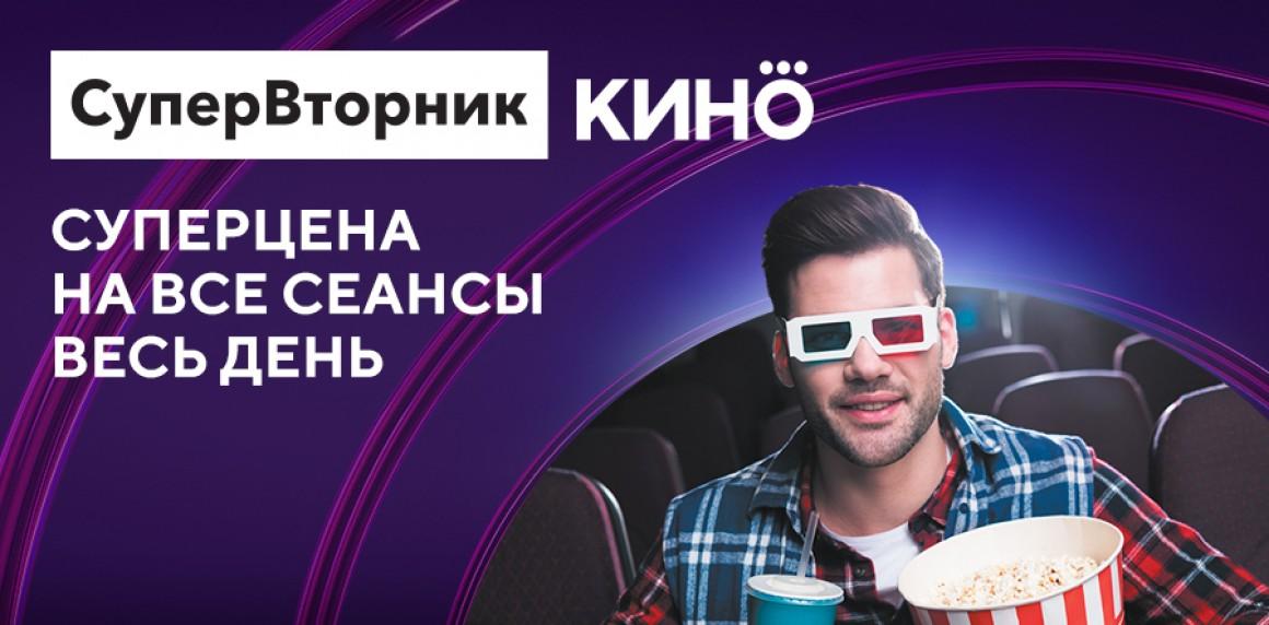 Cуперцены каждый вторник в кинотеатре Синема Парк в Ульяновске