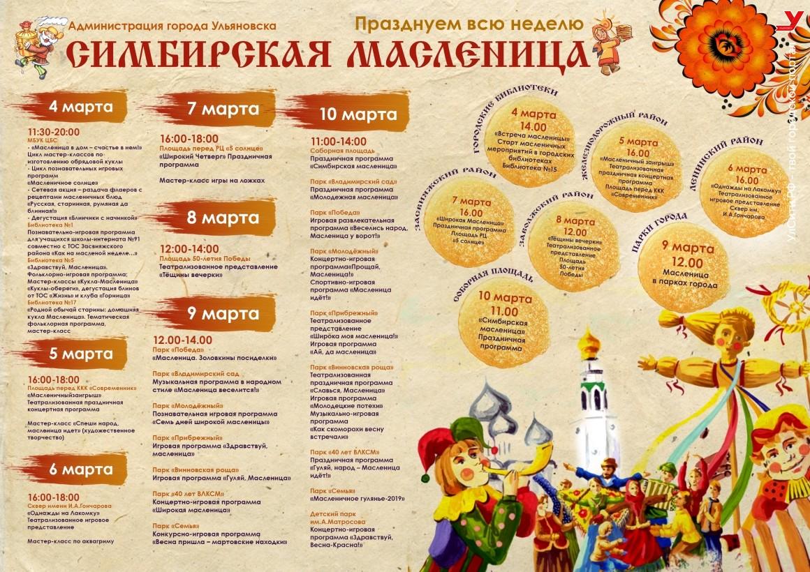 Ульяновцев приглашают на Масленичные гулянья