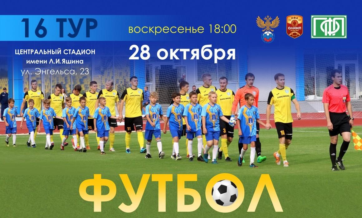 28 октября «Волга» сыграет с  ФК «Уфа» в Ульяновске