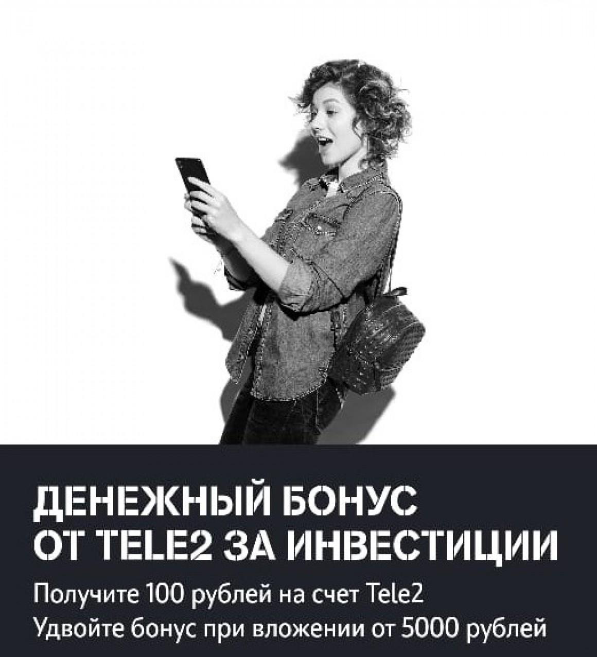 Tele2 помогает инвестировать
