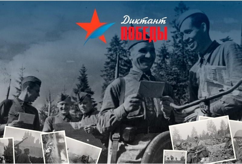 Ульяновцы напишут «Диктант Победы»