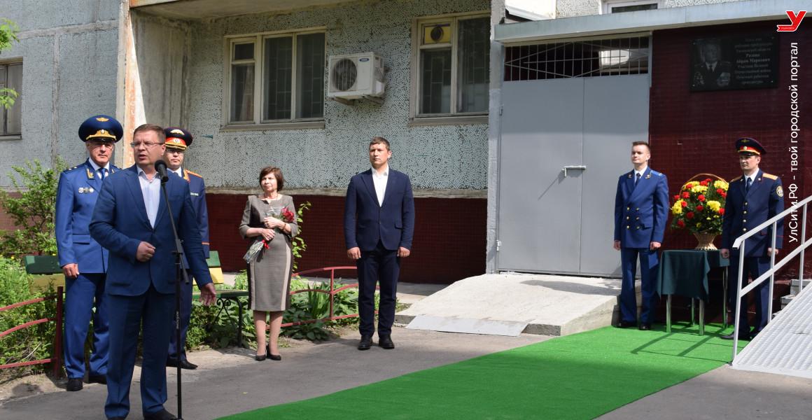 В Ульяновске открыли улицу Абрама Разника